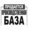 Продаётся база в Уфимском районе,  п. Кириллово #1633365