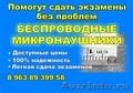 СУПЕР БЕСПРОВОДНЫЕ МИКРОНАУШНИКИ хэнсы ХЕНСЫ В ГОРОДЕ УФА! ! ! ! ! !