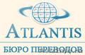 ATLANTIS - Бюро переводов г.Уфа. Перевод документов на 25 иностранных языков.