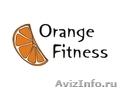 Продается клубная карта Orange Fitness на пол года