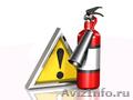 Огнезащита.Пожарная безопасность.