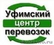 УФИМСКИЙ ЦЕНТР ПЕРЕВОЗОК ГРУЗОПЕРЕВОЗКИ