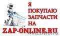 Легковые и грузовые автозапчасти Уфы на zap-online. ru