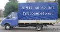 Грузоперевозки по РБ и РФ.Газели (длинные,  высокие