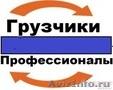 Грузоперевозки по Уфе РБ. РФ. Перевозка мебели.