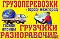 Грузоперевозки по РБ. РФ. Перевозка мебели.