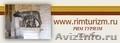 Экскурсовод Рим. Частыне экскурсии из порта Чивитавеккья.Трансфер, экскурсии Рим