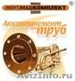 Производство и поставка трубопроводной арматуры