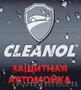 Профессиональные автошампуни Cleanol