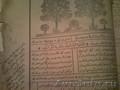 книга на арабском  - Изображение #2, Объявление #764698