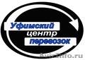 услуги проф/грузчиков ;  большой выбор транспорта ;  осуществляем переезды 2661184