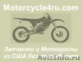 Запчасти для мотоциклов из США Уфа