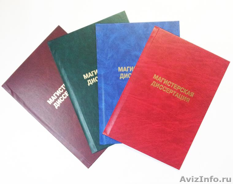 Переплет дипломных работ ВКР в Уфе предлагаю услуги дизайнеры   Переплет дипломных работ ВКР Изображение 2 Объявление 877332