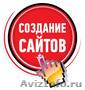 Полностью готовый сайт за 3500 руб