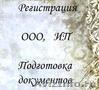 Регистрация ООО,  Внесение изменений в ЕГРЮЛ