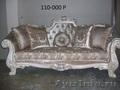 Подсказка  Мебель и Комфорт » Мягкая мебель - Изображение #5, Объявление #955595