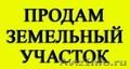 Земля в п. Ветошниково (ленинский район) 52 сотки
