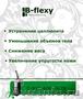 Вакуумно-роликовый массаж B-flexy в Уфе