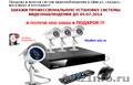 Продажа и монтаж систем систем видеонаблюдения под ключ
