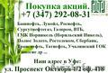 Покупка акций в Уфе, Белебее, Салавате, Октябрьском, Бирске, Ишимбае., Объявление #301108