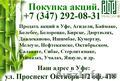 Покупка акций Транснефть,  Лукойл,  Роснефть,  Башнефть,  Сургутнефтегаз.