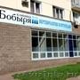 Массаж и мануальная терапия в Клинике Бобыря