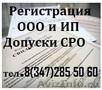 Регистрация ООО и ИП в Уфе!