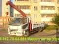 Услуги манипулятора в Уфе 8-917-75-64-661