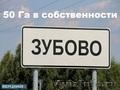 Земля  в п. Зубово,  под ДНТ,  50 Га в собственности