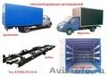 Переоборудование Валдая ГАЗ 3309 Газелей автолайнов и автобусов ГАЗ 2705,  3221
