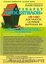 Биосептилон- для туалетов,  септиков и выгребных ям