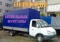 Надёжный переезд в Казань или Набережные Челны. тел. 89656209777