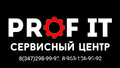 Сервисный центр PROFIT по ремонту цифровой техники