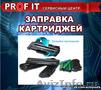 Заправка картриджей (лазерные принтеры)