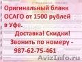 Страховка полис ОСАГО купить в Уфе за 1500 рублей,  Уфа