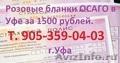 Страховка бланк полис ОСАГО нового образца 2016 купить в Уфе за 1500 рублей Уфа, Объявление #1567138