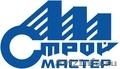 СтройМастерУфа предлагает свои услуги по ремонту :