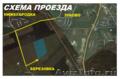 Продаётся участок в к.п. Зубовский парк 13.4 сотки в собственности - Изображение #3, Объявление #1594204