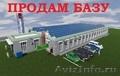 Производственно-складская база в Уфе, Объявление #1462324