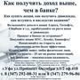 Как купить акции Башнефть,  Лукойл,  Сургутнефтегаз в Уфе.