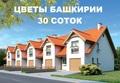 Земля в г. Уфа, п. Цветы Башкирии, 30 соток в собственности, Объявление #1658112