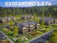 Участок в п. Булгаково 5.6 Га в собственности