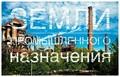 Участок в Уфе (шакша) в районе завода Кроношпан,  86 Га в собственности