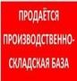 Продаётся производственная база в Уфимском районе,  п. Миловка