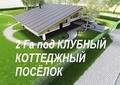 Земля в п. Шипово (иглинский район) 2 Га в собственности